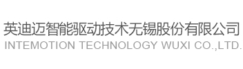 Intemotion technology wuxi Co., LTD.